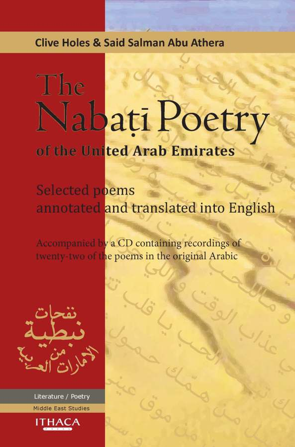 The Nabati Poetry of the United Arab Emirates Selected Poems, Annotated and Translated into English, with accompanying Audio CD